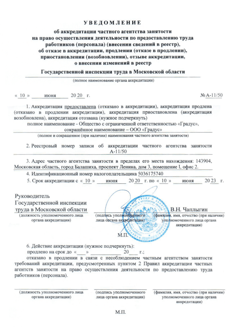 Аккредитация частного агентства занятости